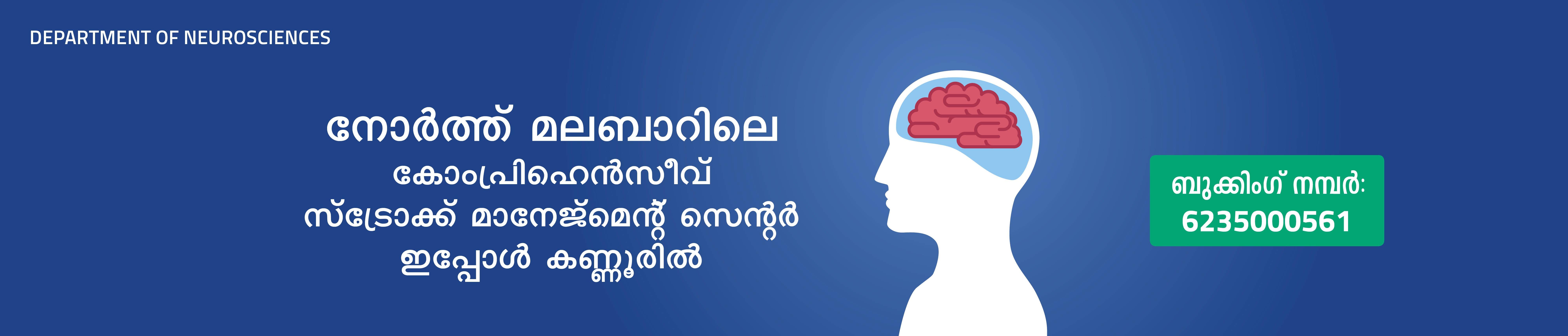 Dept-of-Neurosciences